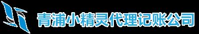 青浦代理记账 青浦代理记账公司 青浦财务外包服务